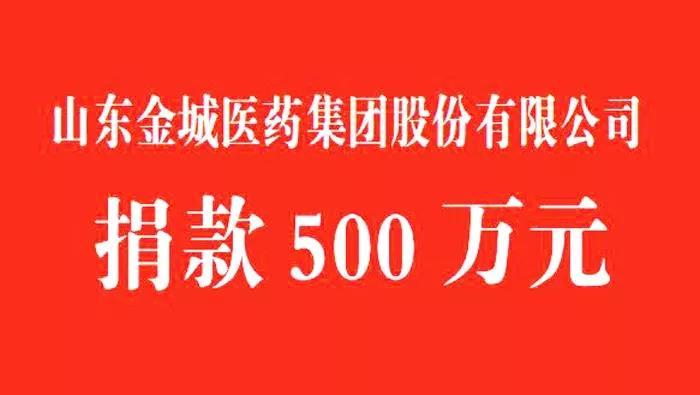【众志成城 大爱无疆】金城医药集团捐款500万元支援淄川受灾群众重建家园